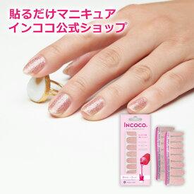 インココ ピンク クォーツ 簡単 貼るだけ マニキュア ペディキュア ネイルシール ネイル シール