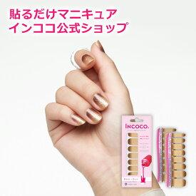 インココ デザート ゴールド 簡単 貼るだけ マニキュア ペディキュア ネイルシール ネイル シール