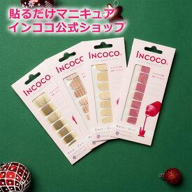 インココ クリスマス コフレ サングリア セット 簡単 貼るだけ マニキュア ペディキュア ネイルシール ネイル シール