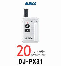【20台セット】インカム トランシーバー アルインコ(ALINCO)DJ-PX31 / 特定小電力トランシーバー(無線機・インカム)/小型軽量・コンパク 歯科医院 クリニック エステ 携帯ショップ