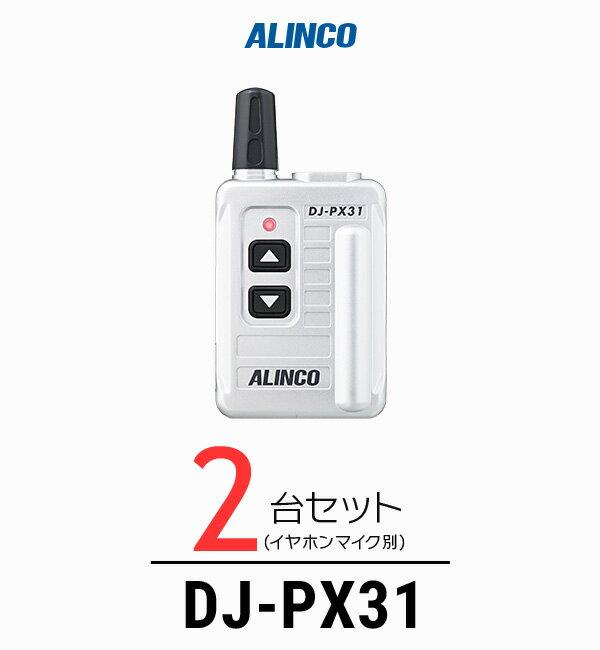 【2台セット】インカム トランシーバー アルインコ(ALINCO)DJ-PX31 / 特定小電力トランシーバー(無線機・インカム)/小型軽量・コンパク 歯科医院 クリニック エステ 携帯ショップ