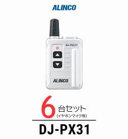【6台セット】インカム トランシーバー アルインコ(ALINCO)DJ-PX31 / 特定小電力トランシーバー(無線機・インカム)/小型軽量・コンパク 歯科医院 クリニック エステ 携帯ショップ