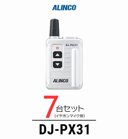 【7台セット】インカム トランシーバー アルインコ(ALINCO)DJ-PX31 / 特定小電力トランシーバー(無線機・インカム)/小型軽量・コンパク 歯科医院 クリニック エステ 携帯ショップ