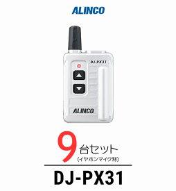 【9台セット】インカム トランシーバー アルインコ(ALINCO)DJ-PX31 / 特定小電力トランシーバー(無線機・インカム)/小型軽量・コンパク 歯科医院 クリニック エステ 携帯ショップ