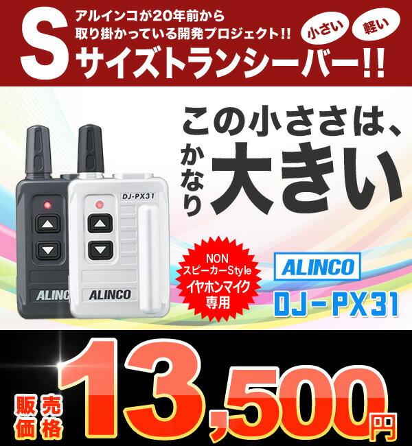 アルインコ ALINCO インカム 特定小電力トランシーバー DJ-PX31イヤホンマイク専用小型インカム