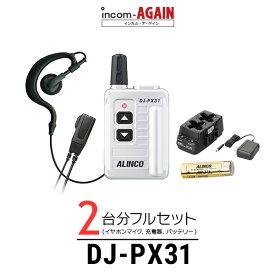 【2台フルセット】インカム アルインコ DJ-PX31 / 特定小電力トランシーバー(無線機・インカム)/ DJ-PX31 ×2 EBP-179 ×2 EDC-186A ×1 ソフトイヤーフックイヤホンマイク・ライト(S) ×2