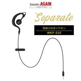 【送料無料】WORKIEセパレートイヤホンマイク対応耳掛け付きイヤホン WKP-E02