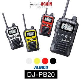 インカム トランシーバー アルインコ DJ-PB20