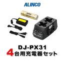 DJ-PX31 4台分充電用セットバッテリーEBP-179×4、充電器EDC-186R×2、ACアダプターEDC-162×1