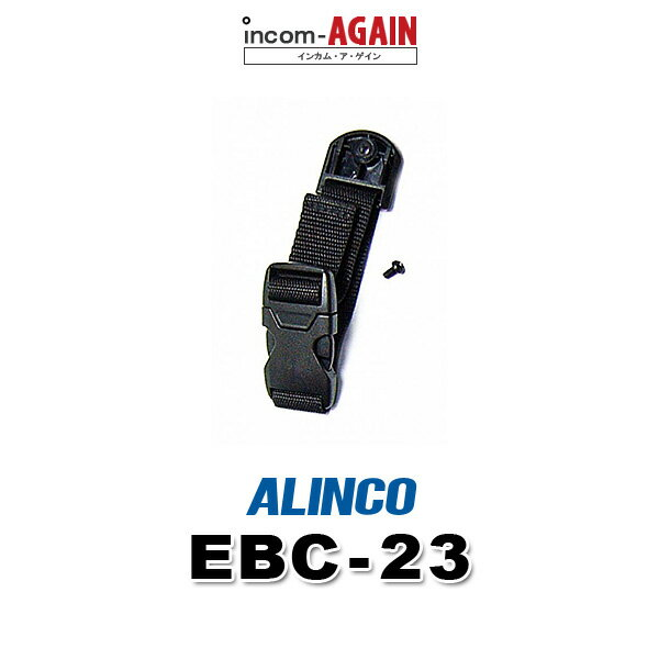 アルインコ ベルトクリップ EBC-23