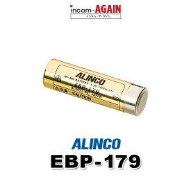 アルインコ インカム トランシーバーDJ-P221 DJ-PX31対応 ニッケル水素 バッテリーEBP-179