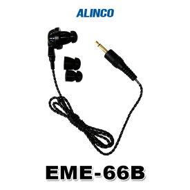 アルインコ カナル型ツイストケーブルイヤホンEME-66B