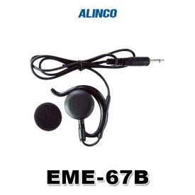アルインコ 耳かけ型ストレートケーブルイヤホンEME-67B