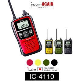 インカム アイコム(ICOM)IC-4110 / 特定小電力トランシーバー 無線機 / 大音量・IP54 / 警備業 交通整理 防災グッズ 倉庫 工場