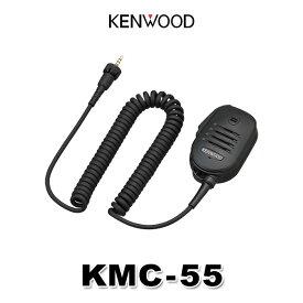 ケンウッド スピーカーマイクロホン KMC-55
