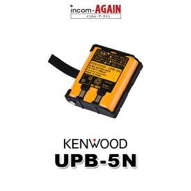 ケンウッド トランシーバー UBZ-LS20 UBZ-LP20 UTB-10対応充電式ニッケル水素バッテリーUPB-5N