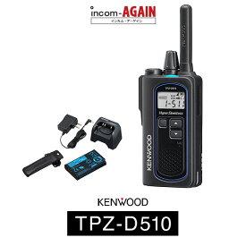 ケンウッド KENWOOD デジタルトランシーバー ハイパーデミトスTPZ-D510/小柄 無線機 /軽量・小型/長距離/業務用