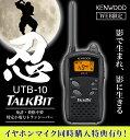 ケンウッド KENWOOD 特定小電力トランシーバー トークビット UTB-10 デミトス UBZ-LM20 UBZ-LP20互換モデル