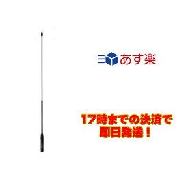 SRH350DH ダイヤモンド 351MHzデジタル簡易無線用アンテナ(ハンディ用)