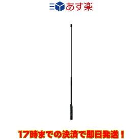 SRH771 ダイヤモンド 144/430MHz帯ハンディーフレキシブルアンテナ(レピーター対応型)【広帯域受信対応】