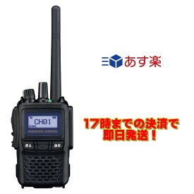 SR720 スタンダードホライゾン 携帯型デジタルトランシーバー 登録局 30CH 5W Bluetooth内蔵