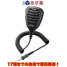 【ラッキーシール対応】HM-165 アイコム 防水形スピーカーマイクロホン IC-M36J専用