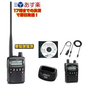 【ラッキーシール対応】 IC-R6 受信改造+BC-194+LC-146A+OPC-478UC+CS-R6の5点セット