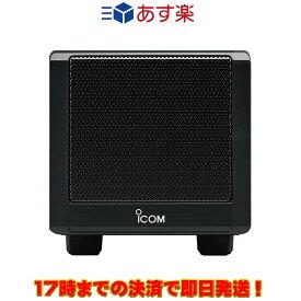 【ラッキーシール対応】 SP-39AD 電源内蔵外部スピーカー IC-R8600用 送料無料
