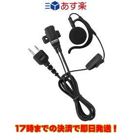 【ラッキーシール対応】 EME-652MA アルインコ 耳掛け型イヤホンマイク 2ピンストレート