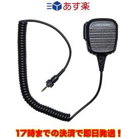 FPG-25KWP ファーストコム スピーカーマイクロホン KENWOOD 防水型対応