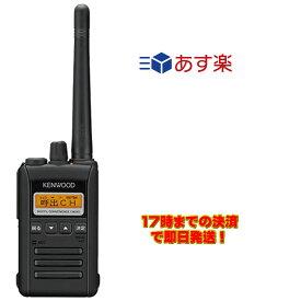 【ラッキーシール対応】 TPZ-D553MCH ケンウッド ハイパワー・デジタルトランシーバー 資格不要/登録局対応 1800mAhリチウムイオンバッテリー付属