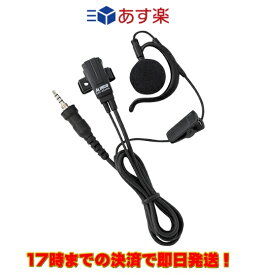 【ラッキーシール対応】EME-654MA アルインコ イヤホンマイク耳かけ型 4極ねじ込みプラグ EME-59A、EME-65A後継