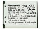 1.9 GHz帯デジタルワイヤレスマイクロホン用充電池(WX-ST100、WX-ST300用) WX-SB100