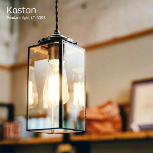 ペンダントライト おしゃれ 1灯 白熱球付き LED対応 コストン koston ライト ペンダント 照明 照明器具 天井照明 北欧 レトロ アンティーク クラシカル ガラス 四角 直方体 吊り下げ LT-3393【あす
