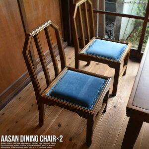 【あす楽】ダイニングチェア 2脚セット AASAN アッサン 古民家カフェ 畳部屋 洋室 和室 チェア 椅子 アンティーク風 新生活 ※こちらは2脚セットの販売になります。【着後レビューで卓上加湿