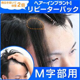 (リピーターパック)ヘアーインプラントEX M字用※強力テープ貼り付け済み