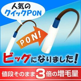 ビッグPON(ビッグポン) 15スティック入り(お試し+2本)かつら・メンズ・レディース・ウィッグ