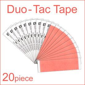 (かつら用テープ)DUO-TAC デュオタック(20枚入り)裏表で違う固定力