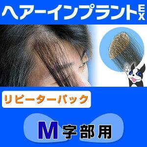 ヘアーインプラントEXM字部用リピーターパック