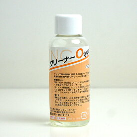 INC-クリーナーOタイプ(かつら・テープ・装着)
