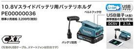 【新品未使用】マキタ 充電式暖房ベスト用10.8V用バッテリホルダ PE00000036 CV202D