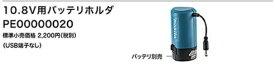 【新品未使用】マキタ 充電式暖房ベスト用差込式10.8V用バッテリアダプタ PE00000020 CV202D