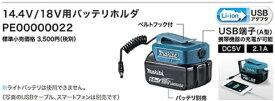 【新品未使用】マキタ 充電式暖房ウェア用14.4V/18V用バッテリホルダ PE00000022 CV202D