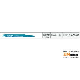 【SALE】【新品未使用】マキタ レシプロソーブレード 木材(釘可)・ALC・木材解体用 BIM46 255mm×6山 5本入 A-57962※3セットまでネコポス対応可 特価