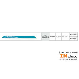 【SALE】【新品未使用】マキタ レシプロソーブレード 鉄・ステンレス・設備解体用 BIM49 250mm×10&14山 5本入 A-57990※2セットまでネコポス可 特価