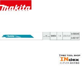 【SALE】【新品未使用】マキタ レシプロソーブレード 鉄・ステンレス用 BIM54 200mm×14山 5本入 A-58045※3セットまでネコポス対応可 特価