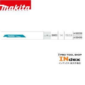 【SALE】【新品未使用】マキタ レシプロソーブレード 鉄・ステンレス用 BIM53 150mm×14山 50本入 A-59499 特価