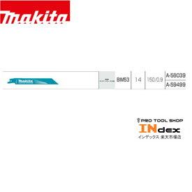【SALE】【新品未使用】マキタ レシプロソーブレード 鉄・ステンレス用 BIM53 150mm×14山 5本入 A-58039※3セットまでネコポス対応可 特価