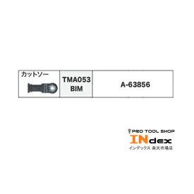 【新品未使用】マキタ マルチツール替刃 木材(硬質)用ブレード TMA053BIM カットソー 刃幅32×刃長50mm 1枚入 バイメタル A-63856