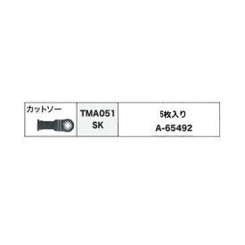 【新品未使用】マキタ マルチツール替刃 木材用ブレード TMA051SK カットソー 刃幅25×刃長30mm 5枚入 炭素工具鋼 A-65492